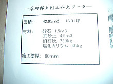 Cimg7777