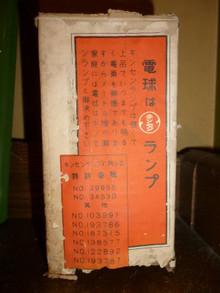 S50p1110061